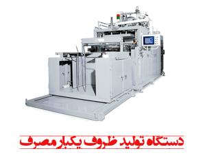دستگاه تولید ظروف یکبار مصرف