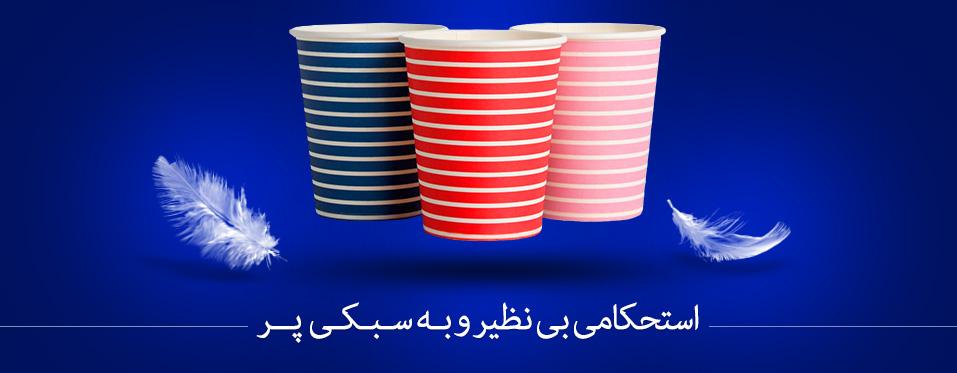 لیوان کاغذی , دستگاه تولید لیوان کاغذی , مواد اولیه ظروف کاغذی ...05.jpg; 06.jpg ...