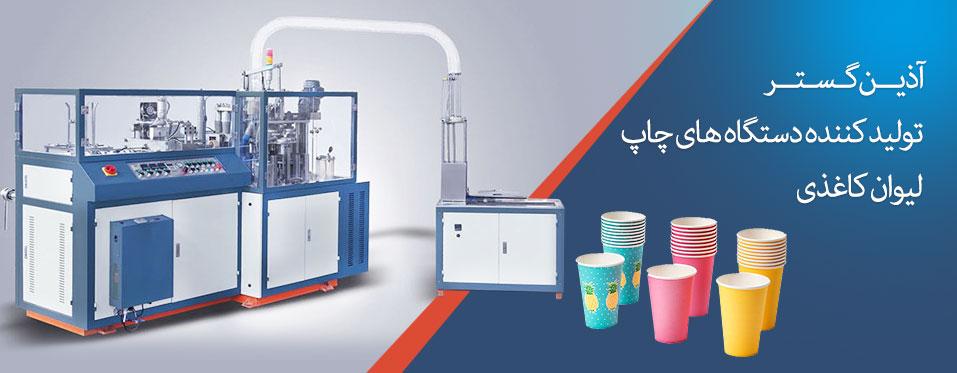 لیوان کاغذی , دستگاه تولید لیوان کاغذی , مواد اولیه ظروف کاغذی ...1. ...