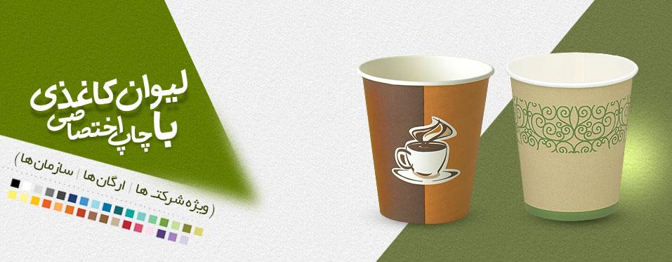 لیوان کاغذی , دستگاه تولید لیوان کاغذی , مواد اولیه ظروف کاغذی ...2. ...